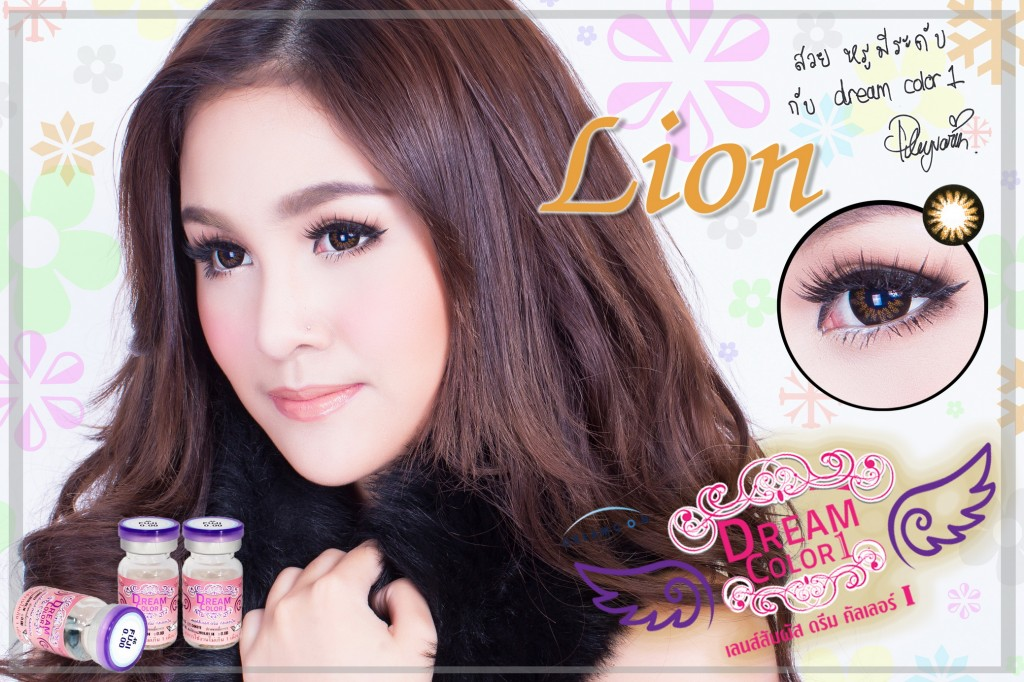 Lion Brown (Dreamcolor1) คอนแทคเลนส์ บิ๊กอาย